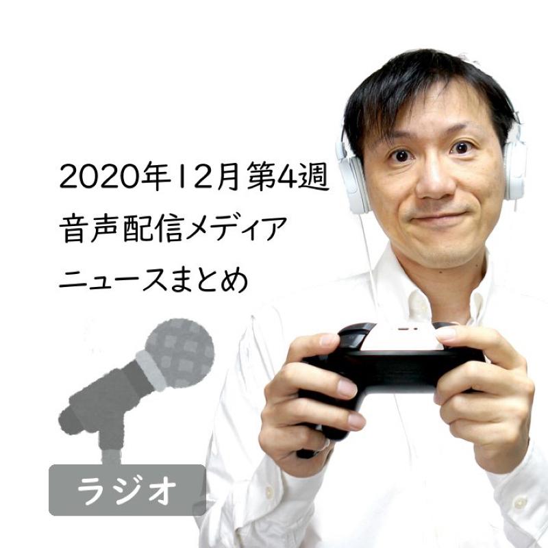 【#282】2020年12月第4週音声配信メディア ニュースまとめ