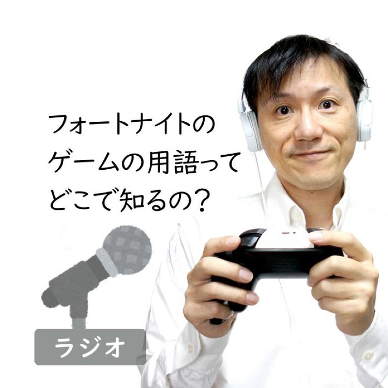 【#283】フォートナイト、ゲームのルールってどこで知るの?