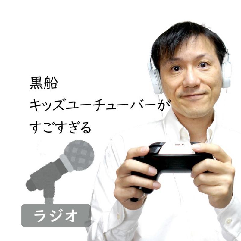 【#284】海外キッズユーチューバーの日本進出が凄すぎる