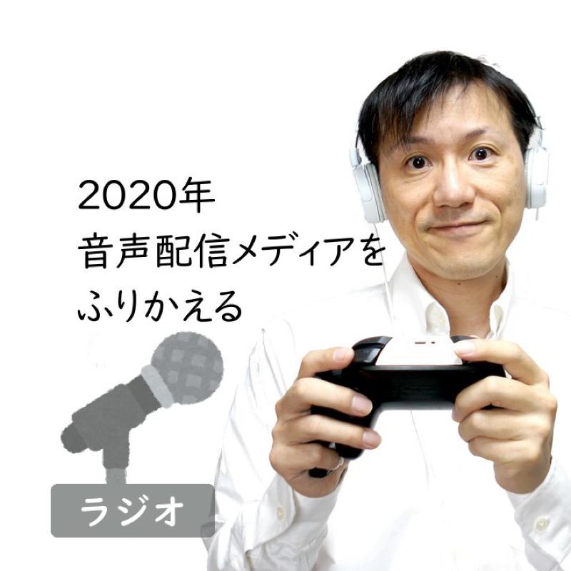 【#285】2020年音声配信メディア総括