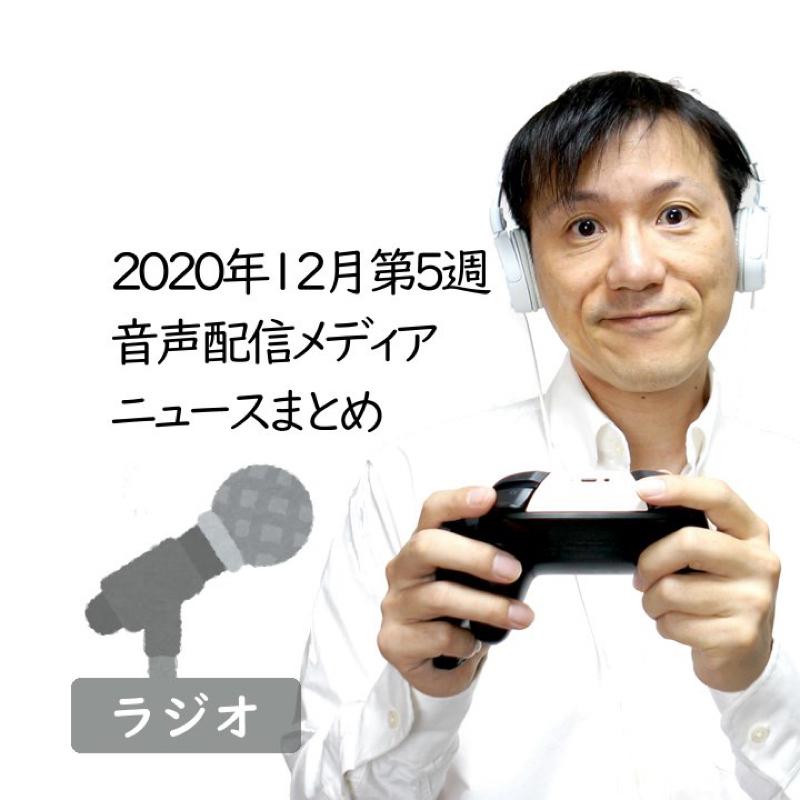 【#288】2020年12月第5週音声配信メディアニュースまとめ~ネフリも音声?