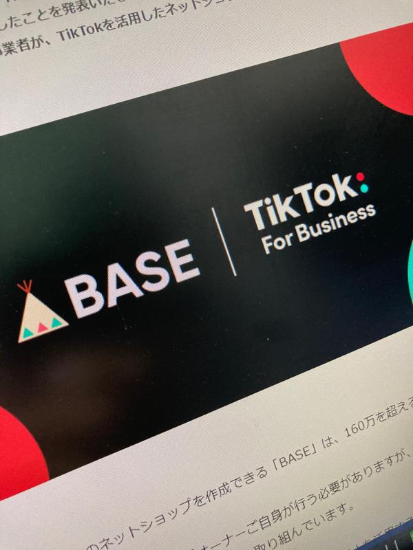 BASEがTikTokと提携!今後BASEから簡単にTikTokへ広告を出せるようになるかも。
