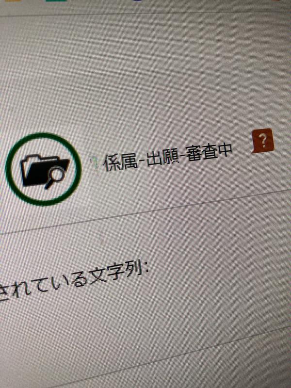著作権と商標に気をつけよう、鬼滅の刃で市松模様は商標出願に拒絶査定。