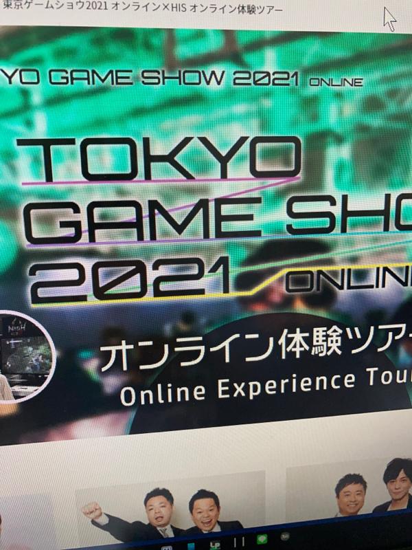 おかずクラブといっしょにオンラインツアーに参加してきた。東京ゲームショウを90分のオンラインツアー