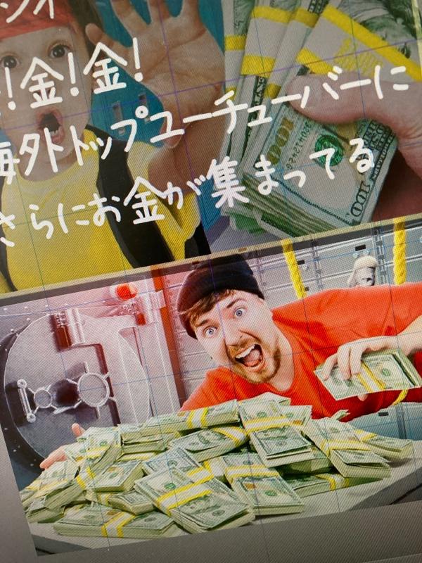 金!金!金!さらなる資金を集める海外のトップユーチューバー