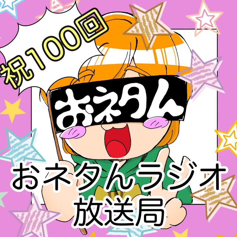 #100 祝100回目!!!後編