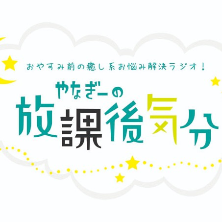 放課後気分 #011 中高生とピル/かまってちゃんの束縛を変える方法?