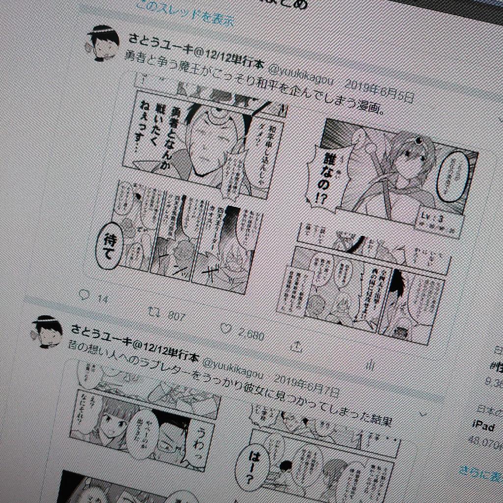 Twitter投稿4P漫画を描く時のコツ