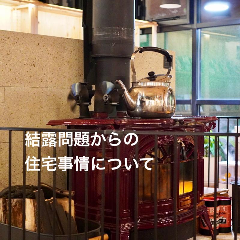 #383 結露問題からの日本の住宅事情について、あれこれ物申してみました。