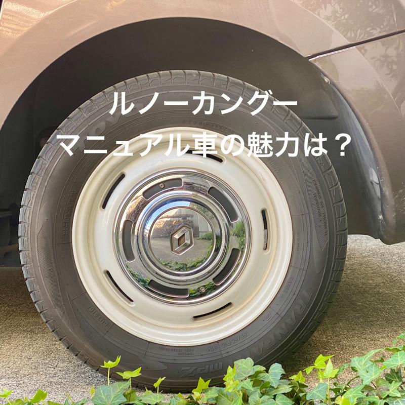 #473 マニュアル車の魅力は?