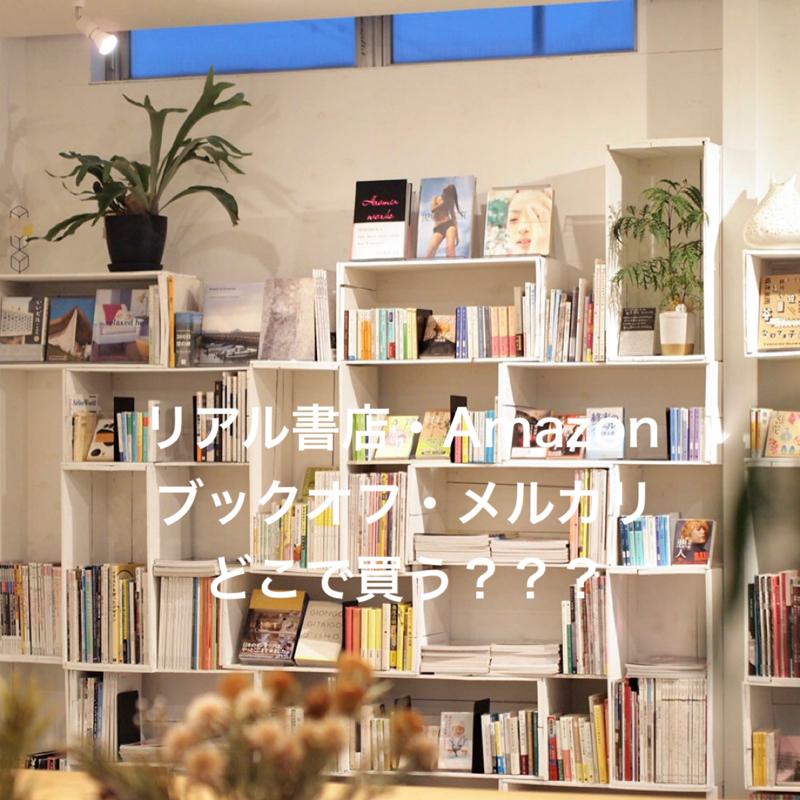 #558 リアル書店・Amazon・ブックオフ・メルカリ、本はどこで買う?