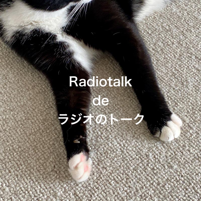 #652 Radiotalk de ラジオのトーク