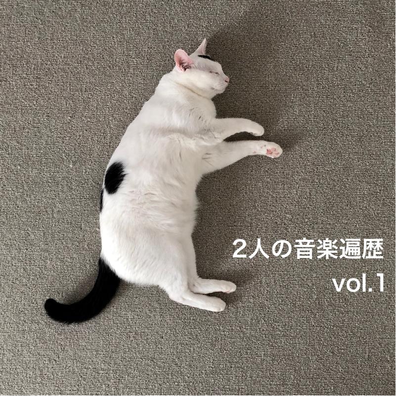 #655 2人の音楽遍歴vol.1 初めて買ったCDは?