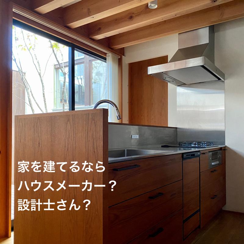 #670 家を建てるなら、ハウスメーカー?設計士さん?