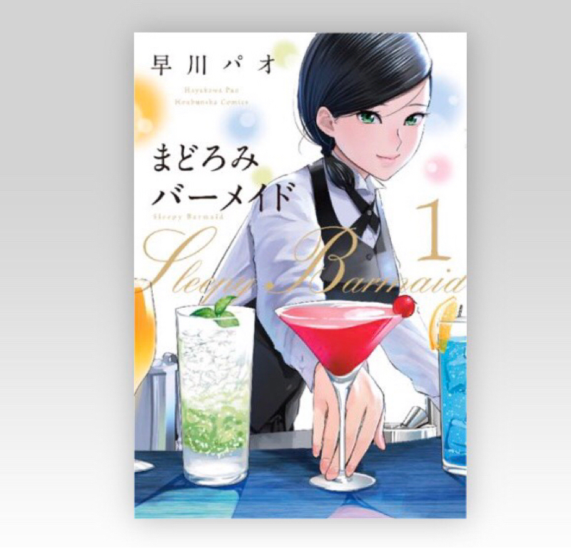 14.漫画紹介💜「まどろみバーメイド」