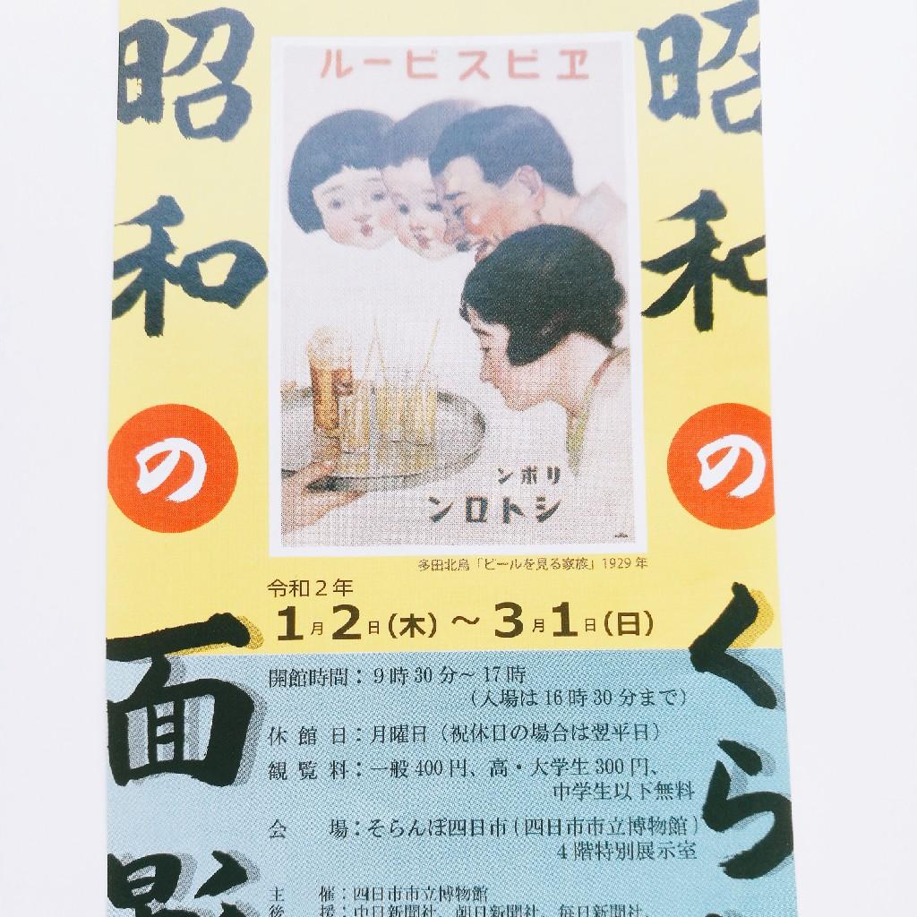 #007 四日市市立博物館へ!古文書から読み解く江戸講座。昭和の展示。