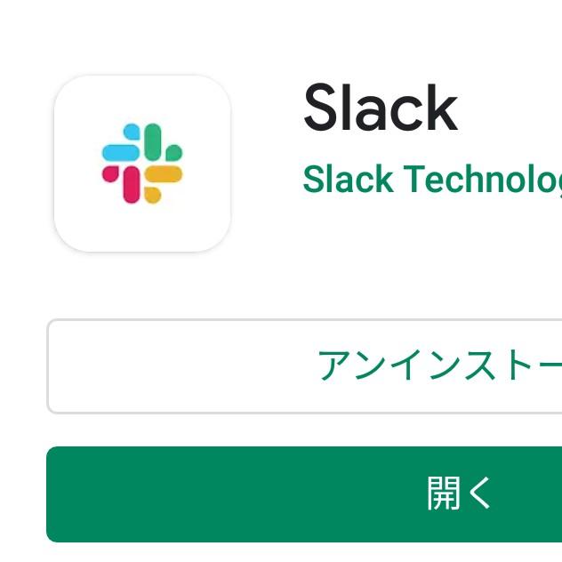 #010 skypeの調子が悪くなりslackというチャットアプリを入れてみた。チームにオススメ!