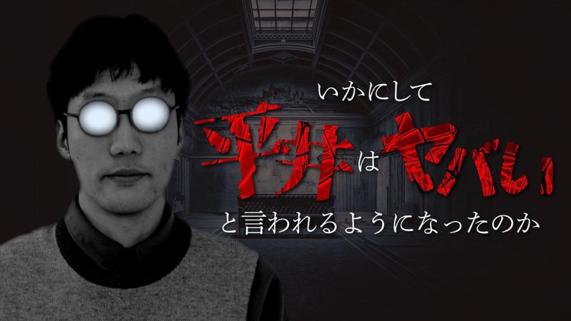 #8 平井激ヤバライブと明日のピンネタできてない話