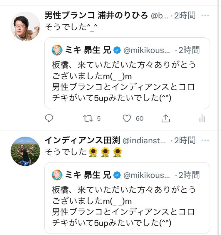 #35 仁丹天丼丸三角、初めての営業ライブの話