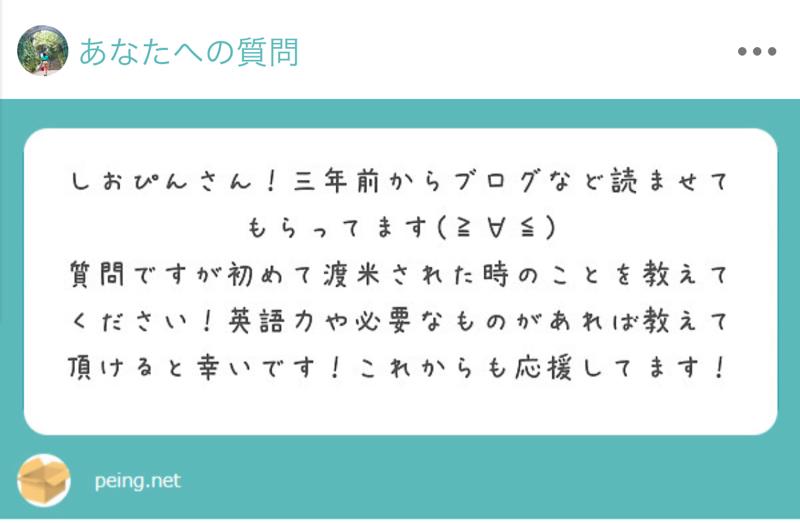 【質問回答】渡米するために必要なこと!!