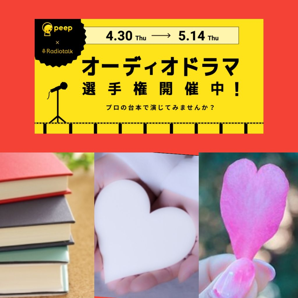#68🌈「今日から秘密の片思い」/【peep×Radiotalk】オーディオドラマ選手権