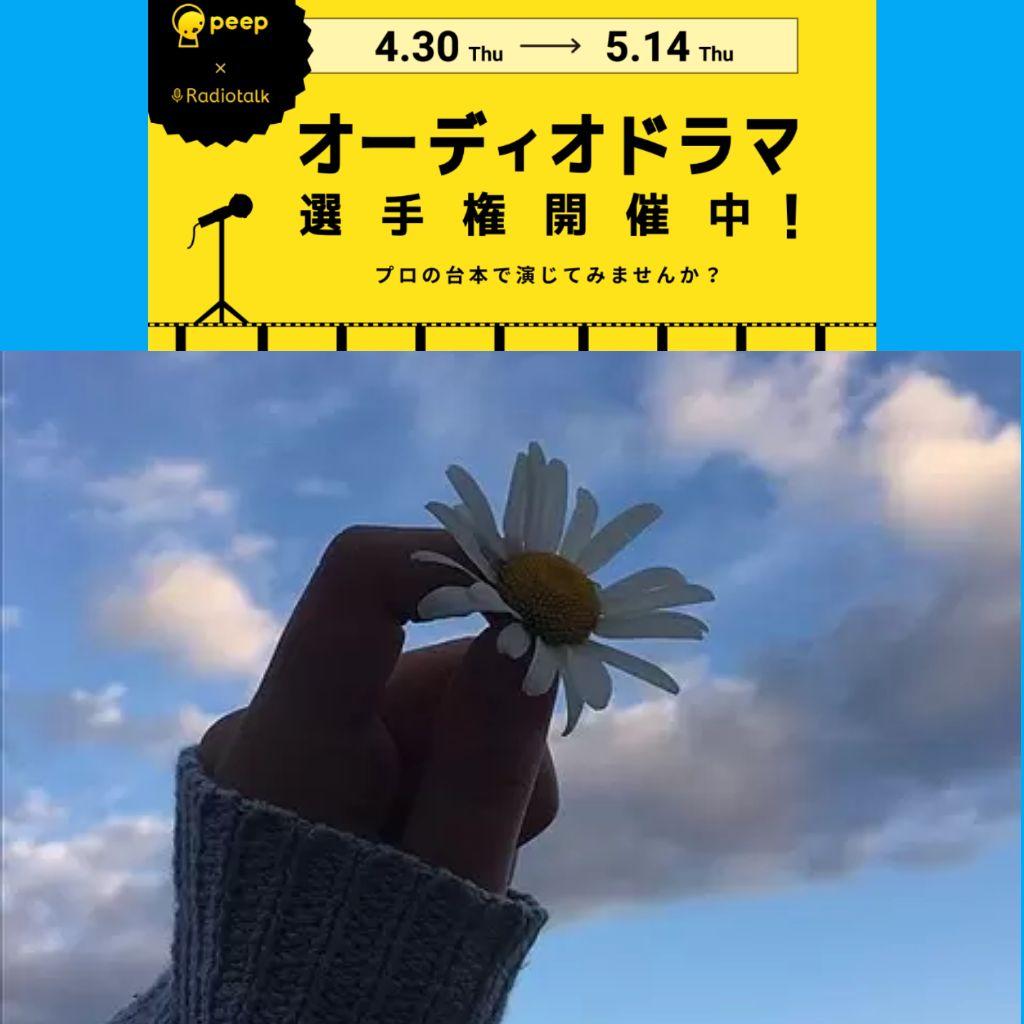 #69🌈「もしもの話。」/【peep×Radiotalk】オーディオドラマ選手権