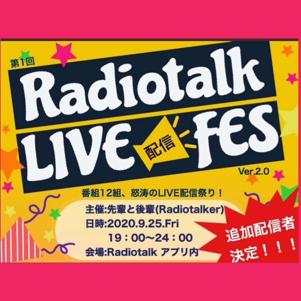 #150🔔本日9月25日はRadiotalk【ライブ配信フェス】だよ👍/みんなで盛り上がろ〜❣️