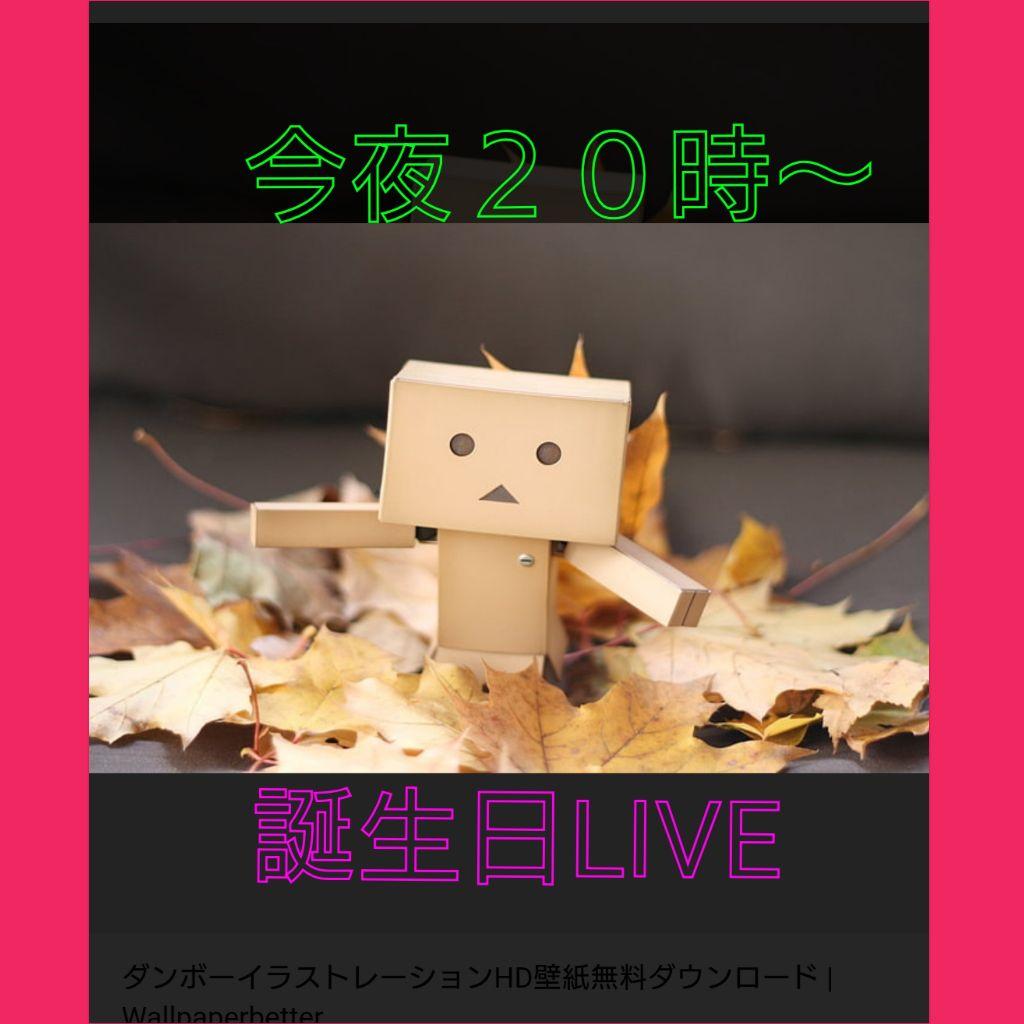 #184🔶お知らせです🔔今夜20時〜誕生日LIVEしてみます