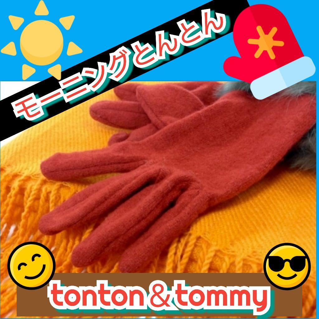 #198☀【モーニングとんとん】クビがネックの防寒対策👍とんとん&トミーの一人二役ラジオ