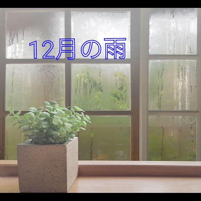 #200🔶12月の雨/まったりアカペラジオ