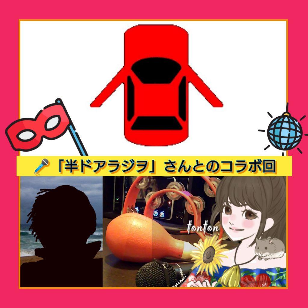 #254🌈アクセル全開 Karaoke Talk🎤/初「半ドアラジヲ」のお2人とコラボ回《前編》