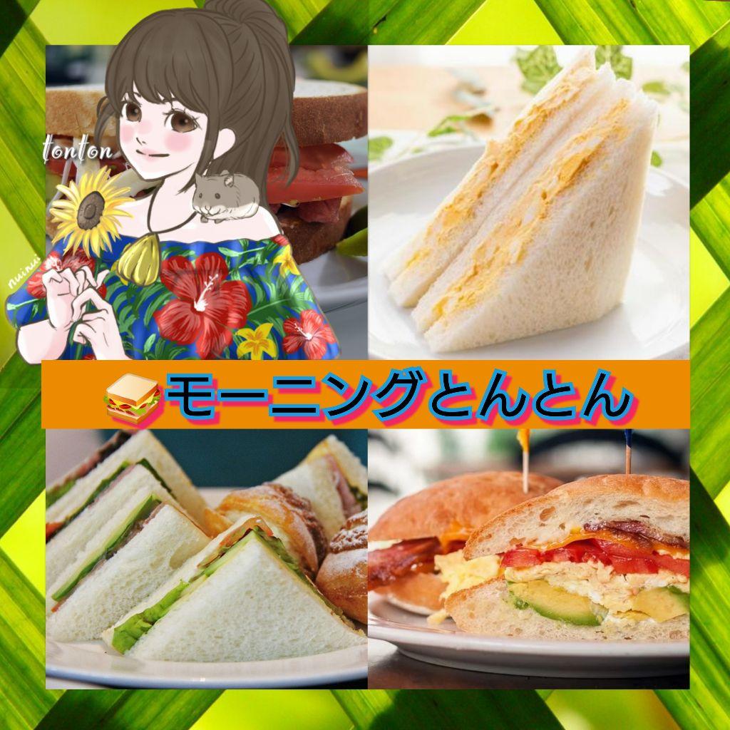 #284🔶モーニングとんとん/雨でもサンドイッチで笑顔になろう