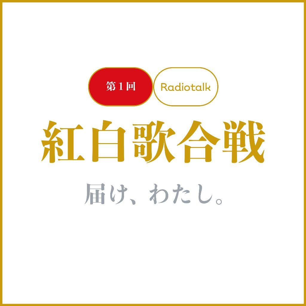#310🌈紅白ロス!?/ぷちっと収録裏話 (第1回Radiotalk紅白歌合戦)