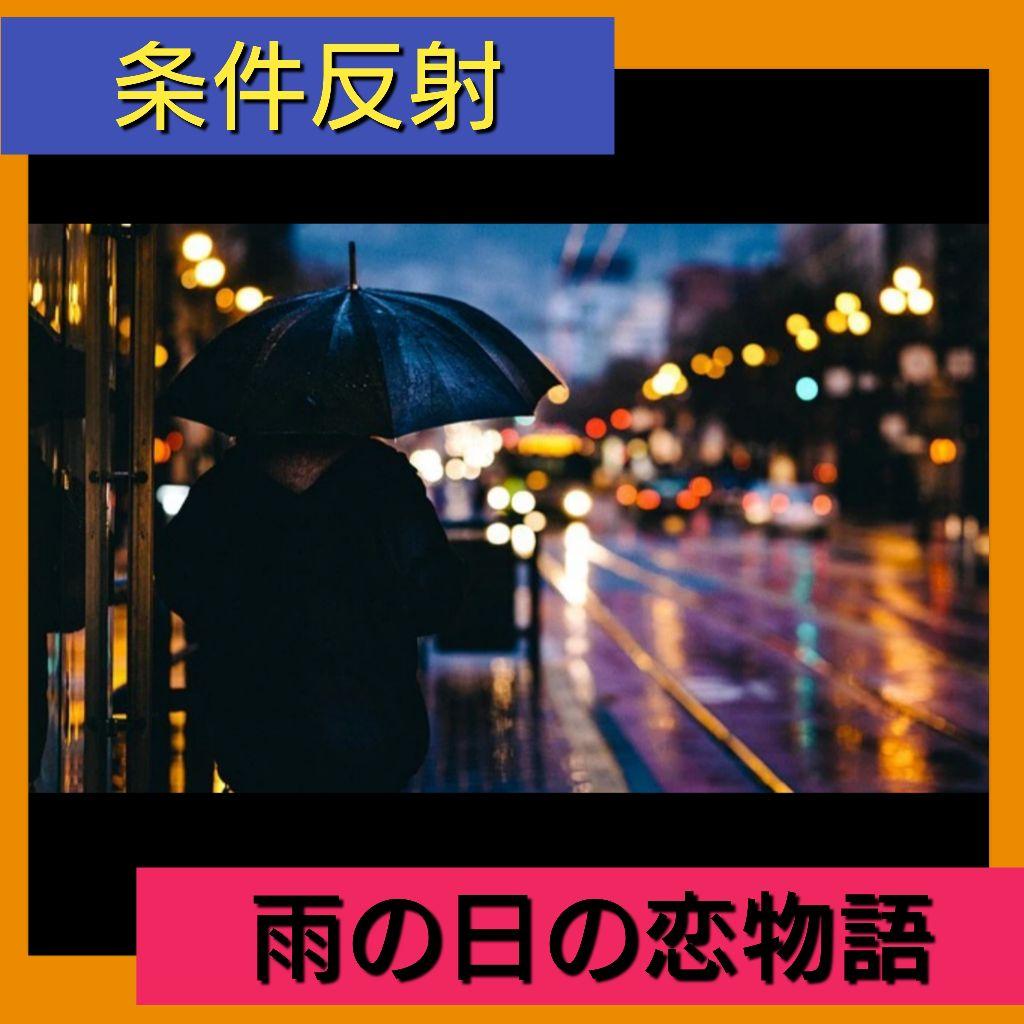 #318🔷条件反射/ある雨の日の恋物語