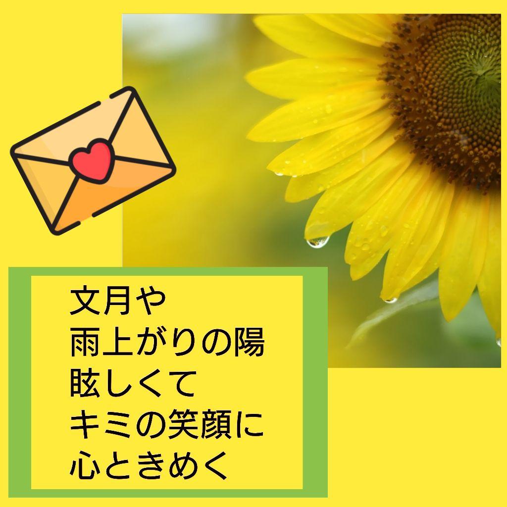 #363🔶文月の笑顔/💌🎁のお返しトーク②