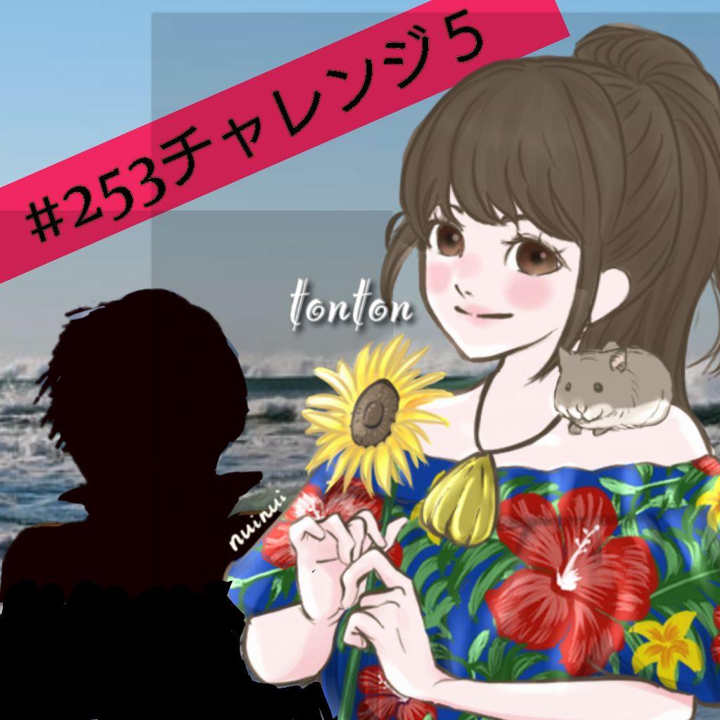 #375🌈生まれ変わったら…?/253チャレンジ5