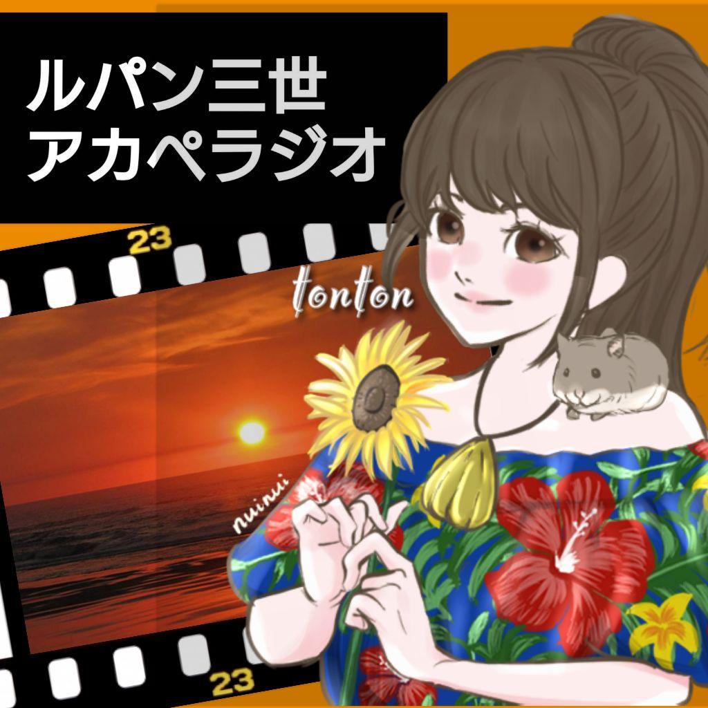 #404🔶【ルパン三世】(Take2)/アカペラジオ