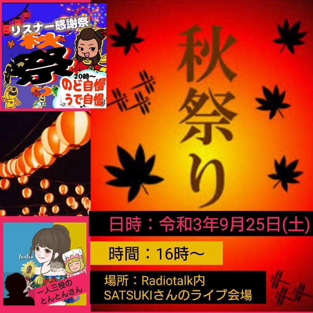 #412🌈今日は何の日「SATSUKIさんの秋祭り」❣️