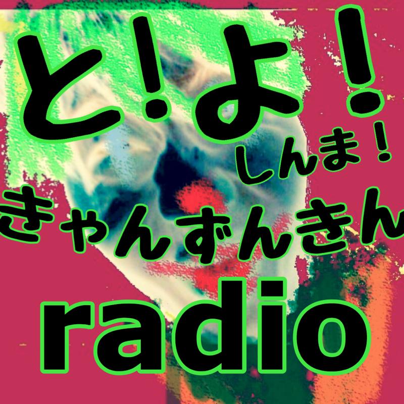 きゃんずんきんラジオ#2