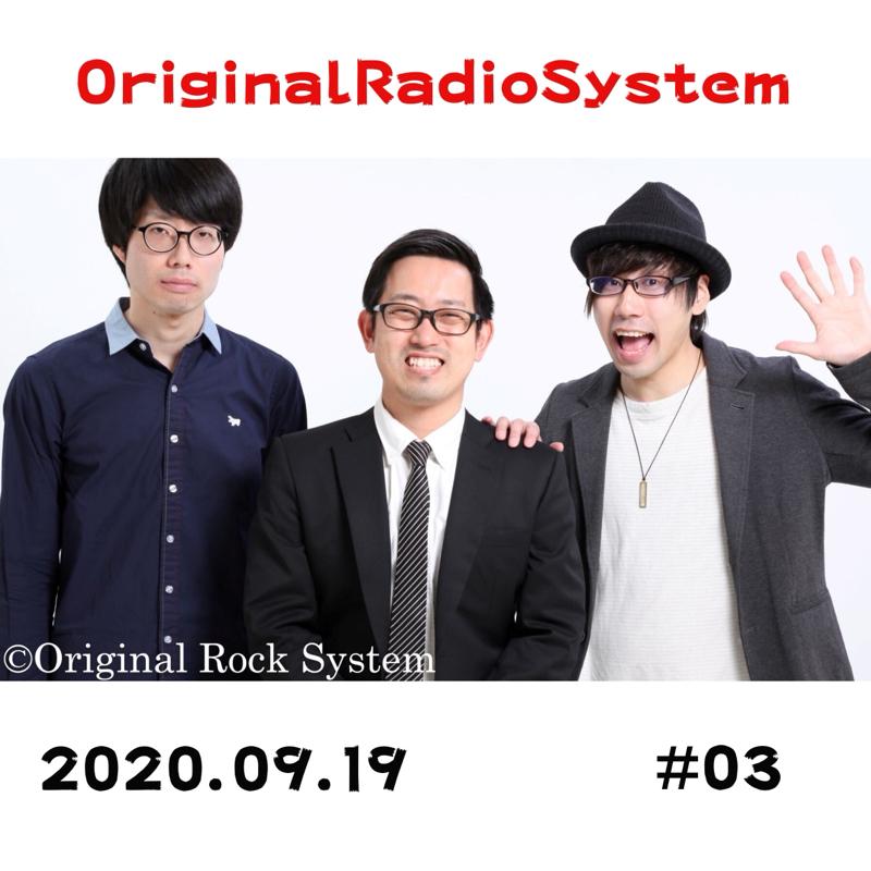 OriginalRadioSystem 9月19日配信