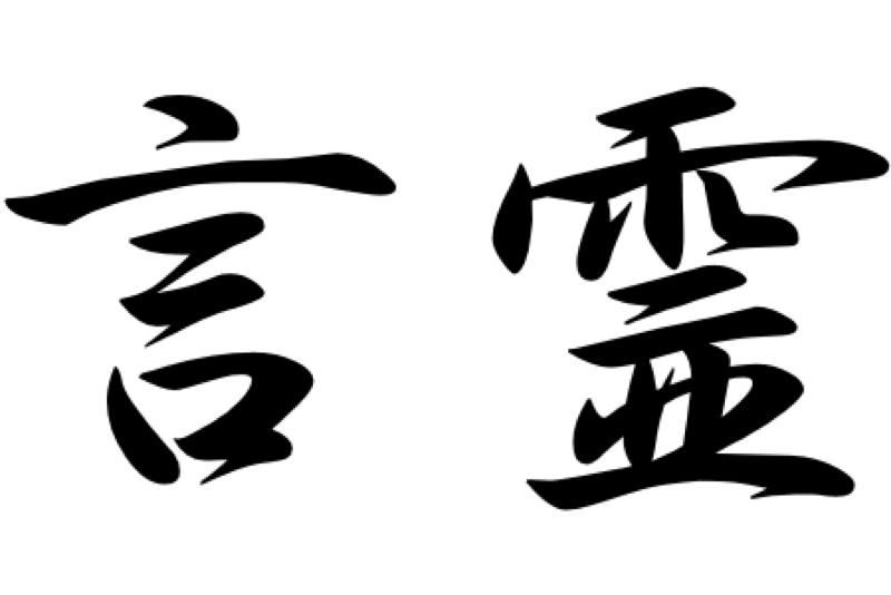 【判明】言霊の正体