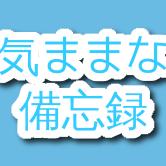 #98 あどりぶラジオ感想/格安スマホ初体験