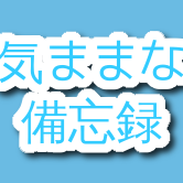 #113 Perfume100問補足トーク!