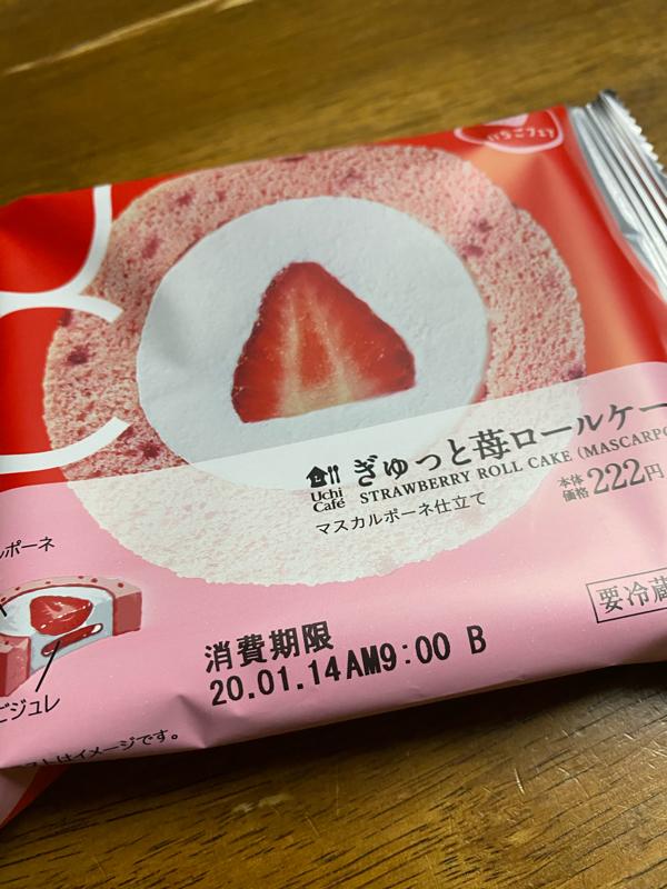 #171 苺のロールケーキをただ食べているだけ
