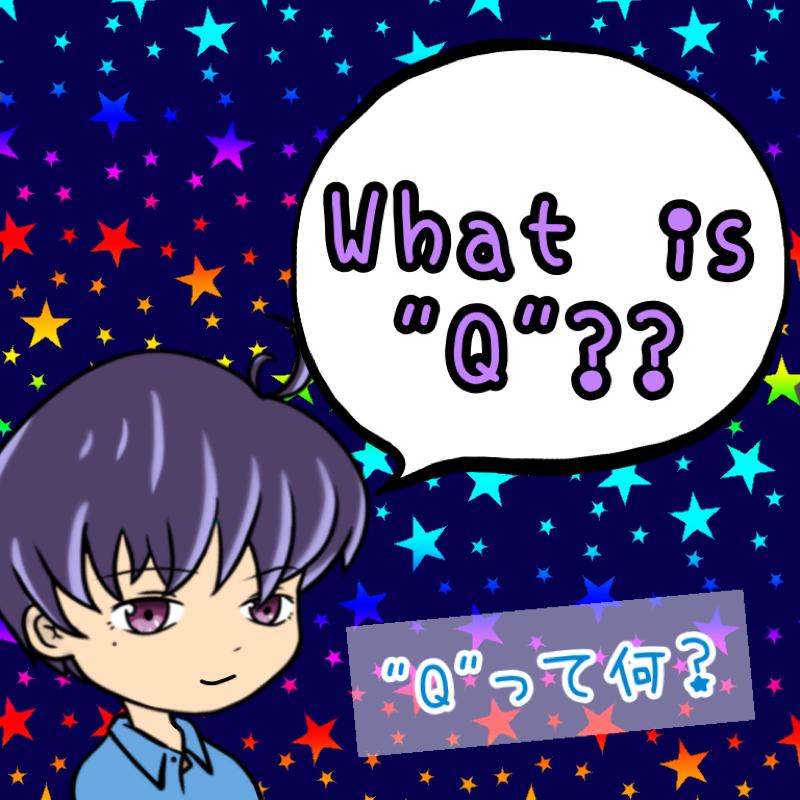 """#52 """"Q""""って何?(概要欄に説明あり〼)"""