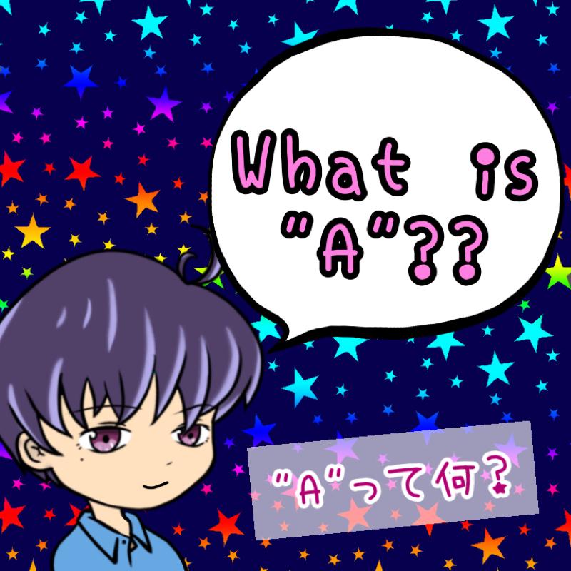 """#53 """"A"""" って何?(概要欄に説明あり〼)"""