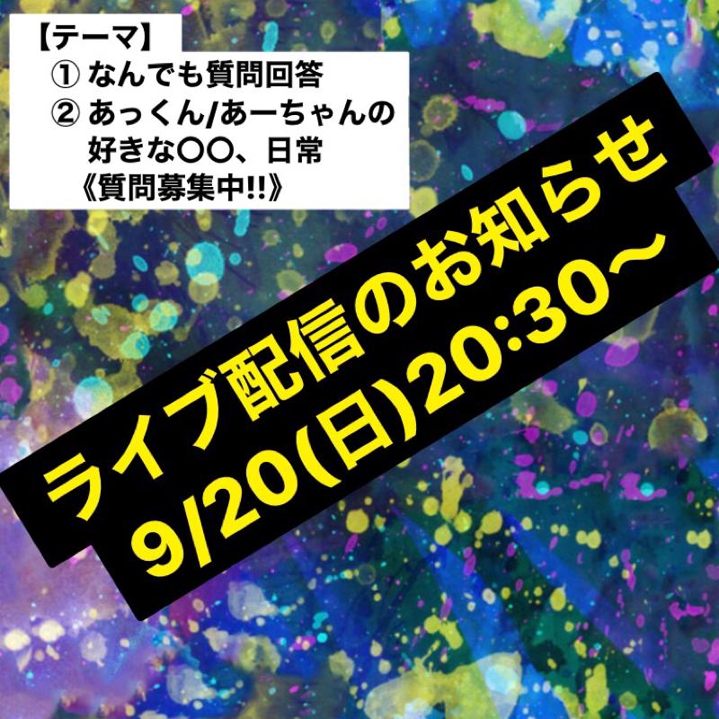 【ライブ配信告知】9/20(日)20:30〜