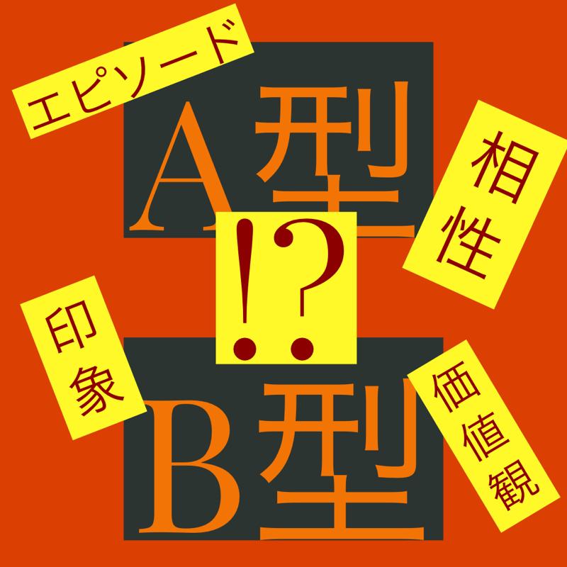 第2回【A型B型】共働き夫婦の家事分担