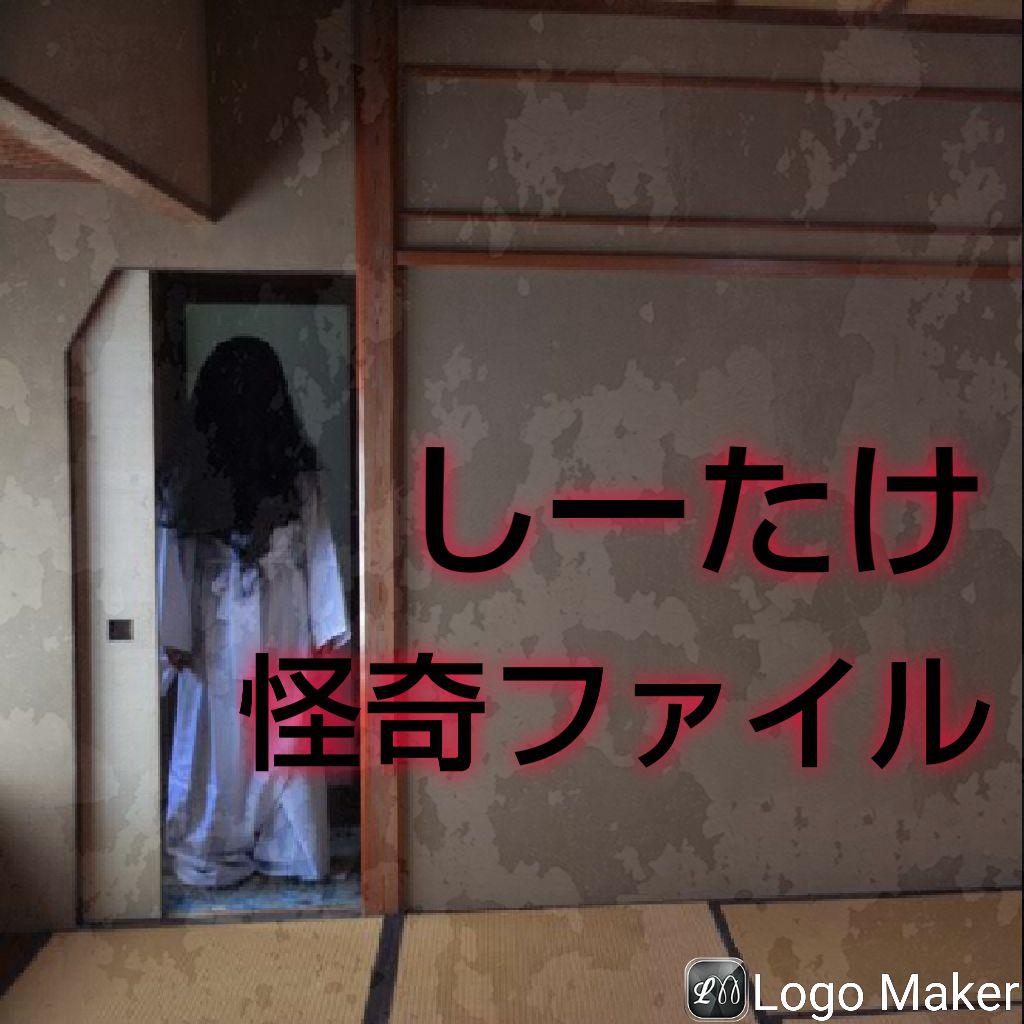【すぐ話すお題ガチャからの恐怖体験談】2020夏