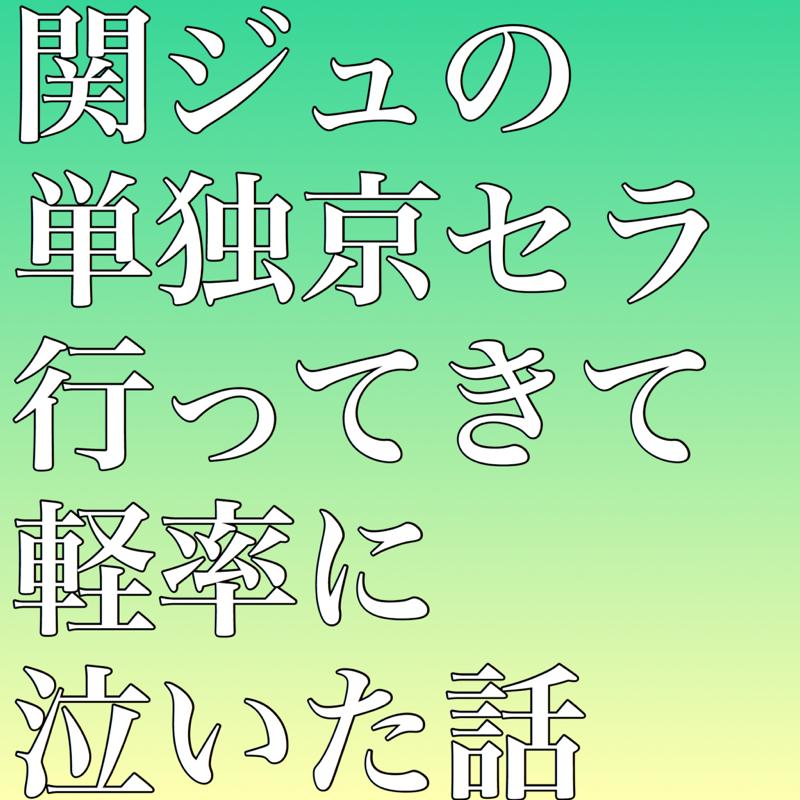 関ジュの単独京セラドーム行ってきたよ。